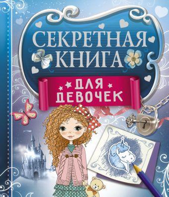Секретная книга для девочек Иолтуховская Е.А.
