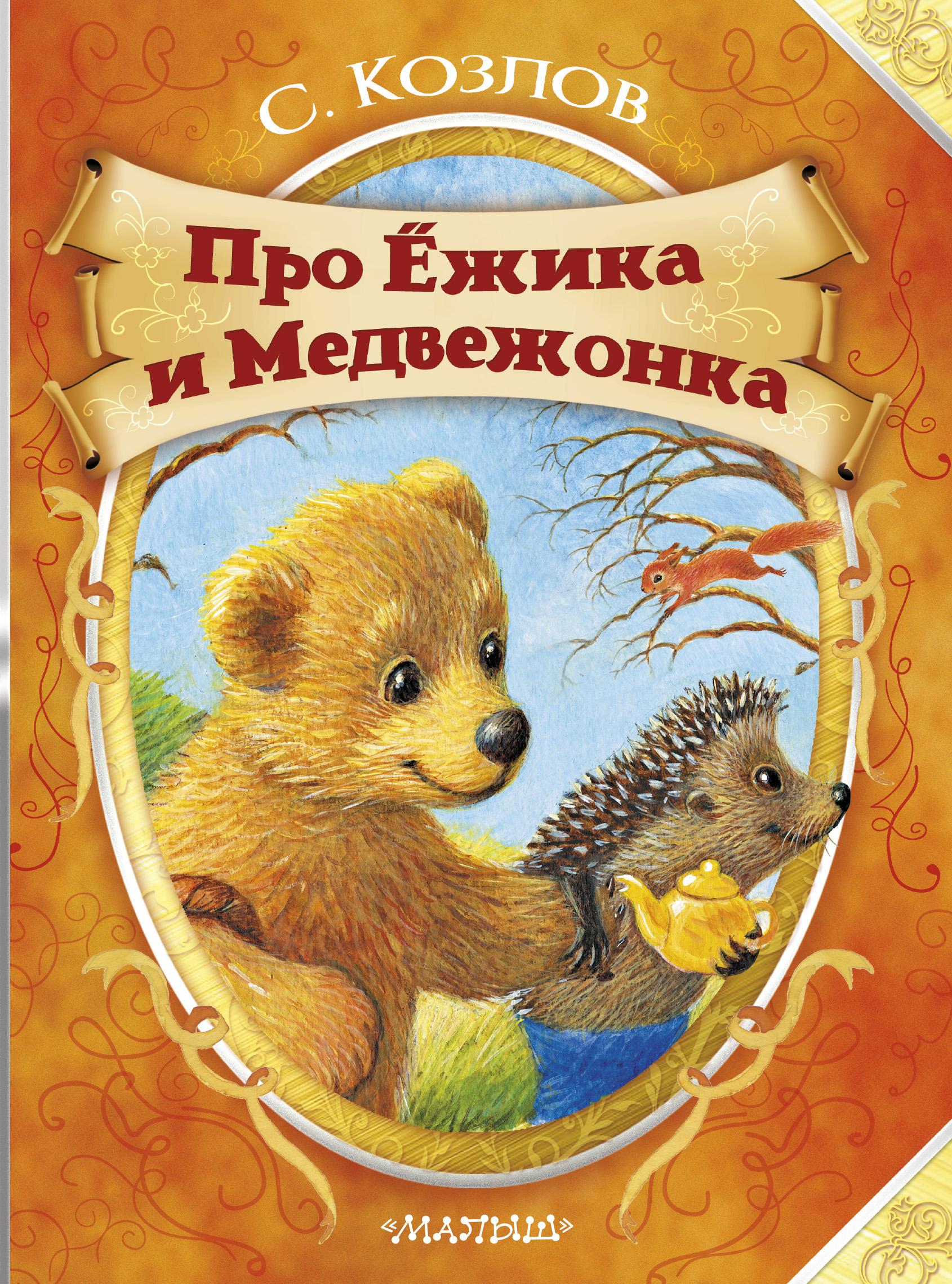 Козлов С.Г. Про Ёжика и Медвежонка. ДМ волшебная мастерская мозаика из пайеток метрика для мальчика