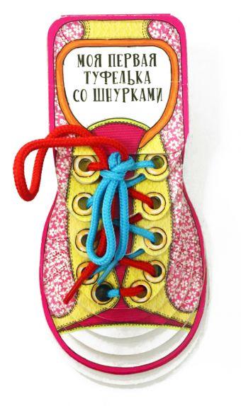 Моя первая туфелька со шнурками