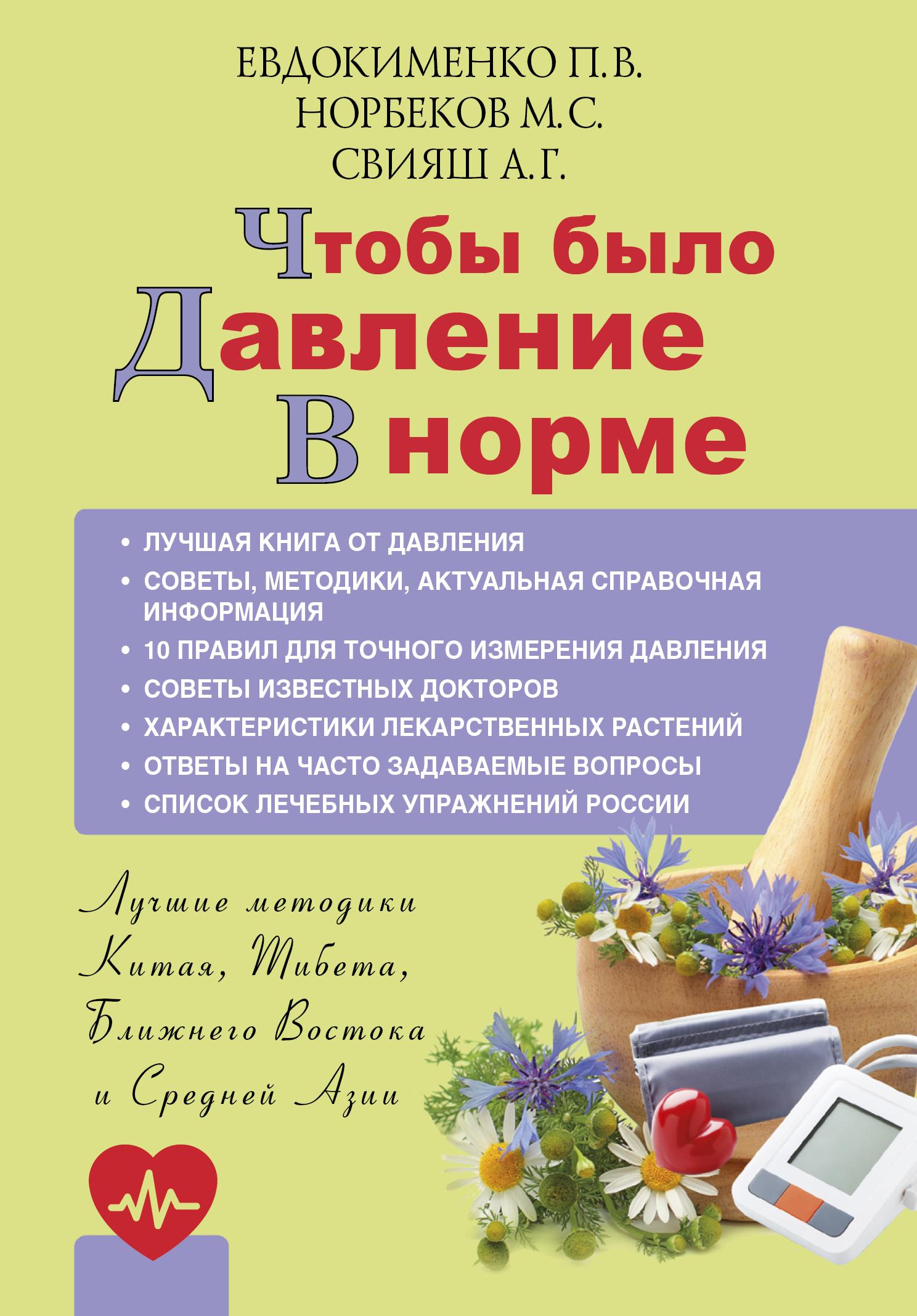 Норбеков М.С., Свияш А.Г.,Евдокименко П.В., Чтобы было давление в норме