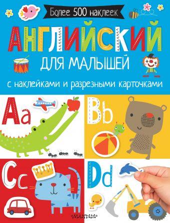 Английский для малышей. С наклейками и разрезными карточками .