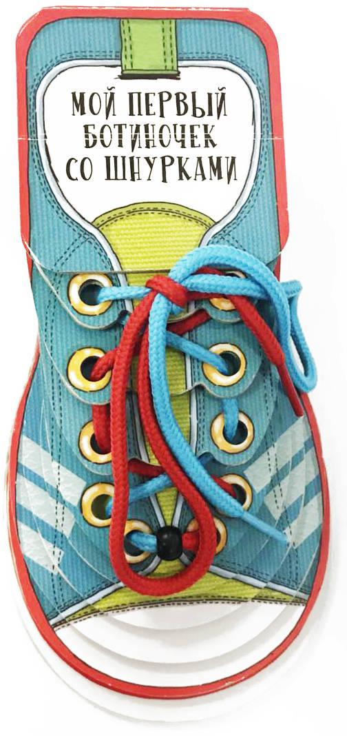 Мой первый ботиночек со шнурками ( .  )