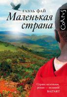 Гаэль Фай - Маленькая страна' обложка книги