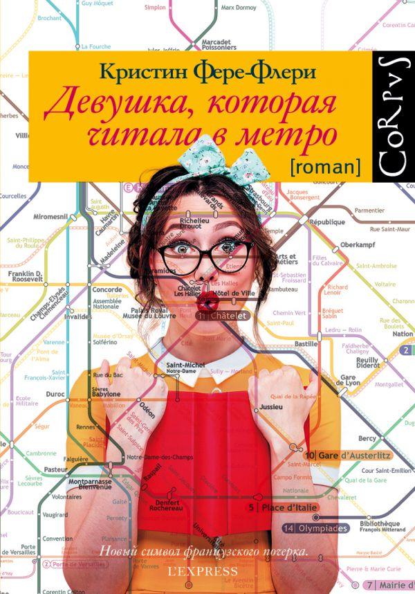 Девушка, которая читала в метро Фере-Флери Кристин