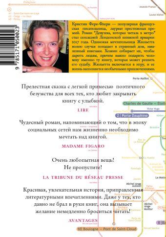 Девушка, которая читала в метро Кристин Фере-Флери