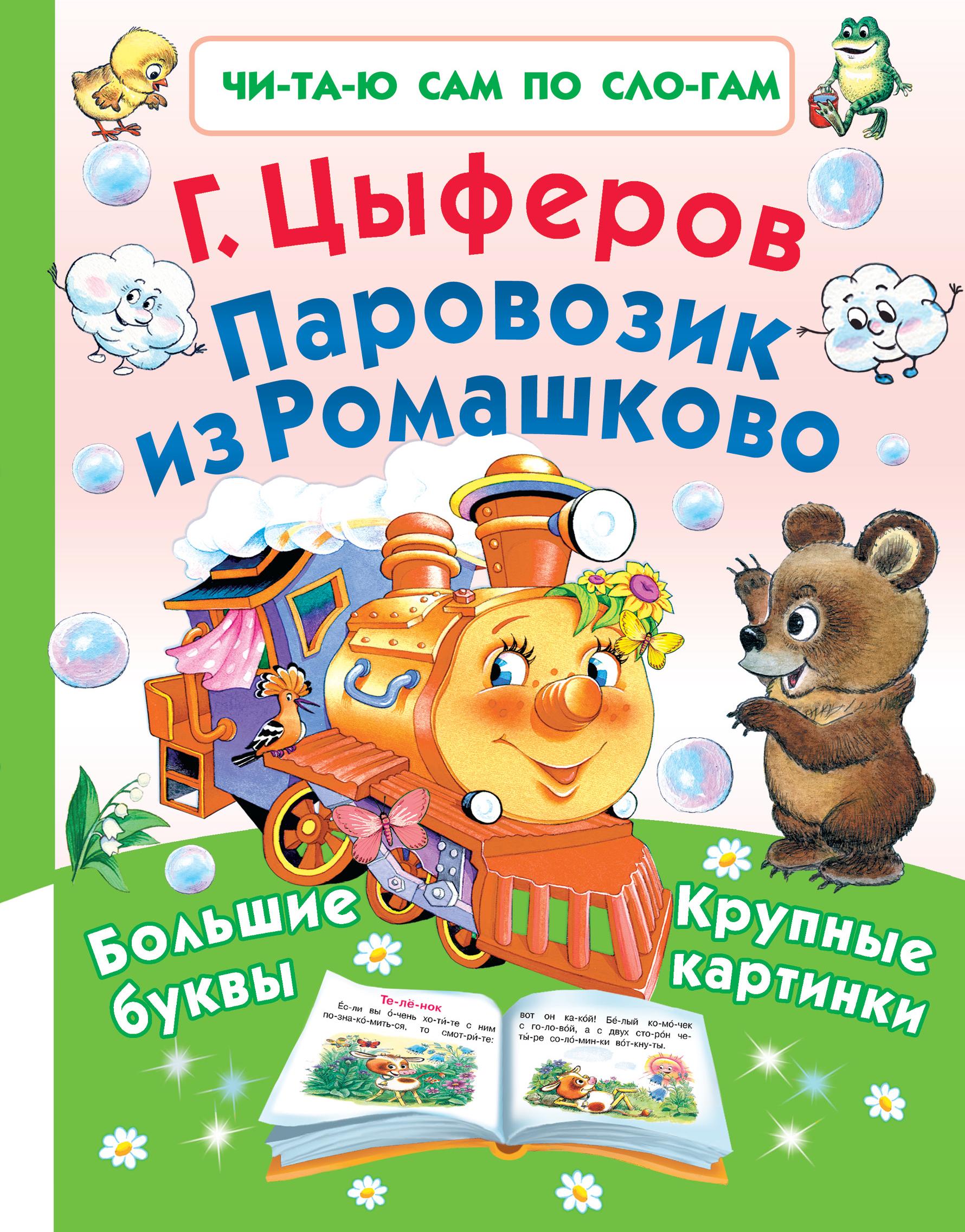 Цыферов Г.М. Паровозик из Ромашково car radios digma dcr 390g automobiles