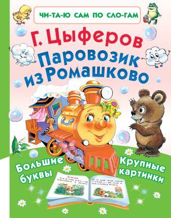 Цыферов Г.М. - Паровозик из Ромашково обложка книги