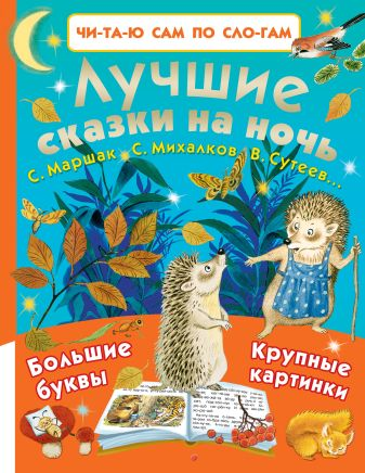 Маршак С.Я., Михалков С.В., Остер Г.Б. - Лучшие сказки на ночь обложка книги