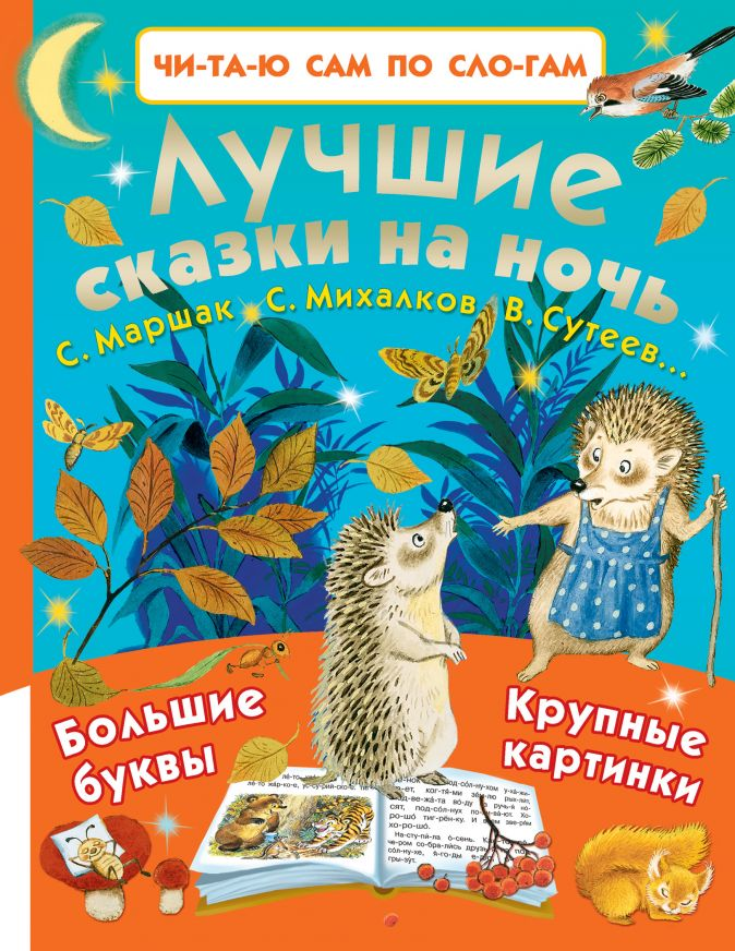 Лучшие сказки на ночь Маршак С.Я., Михалков С.В., Остер Г.Б.