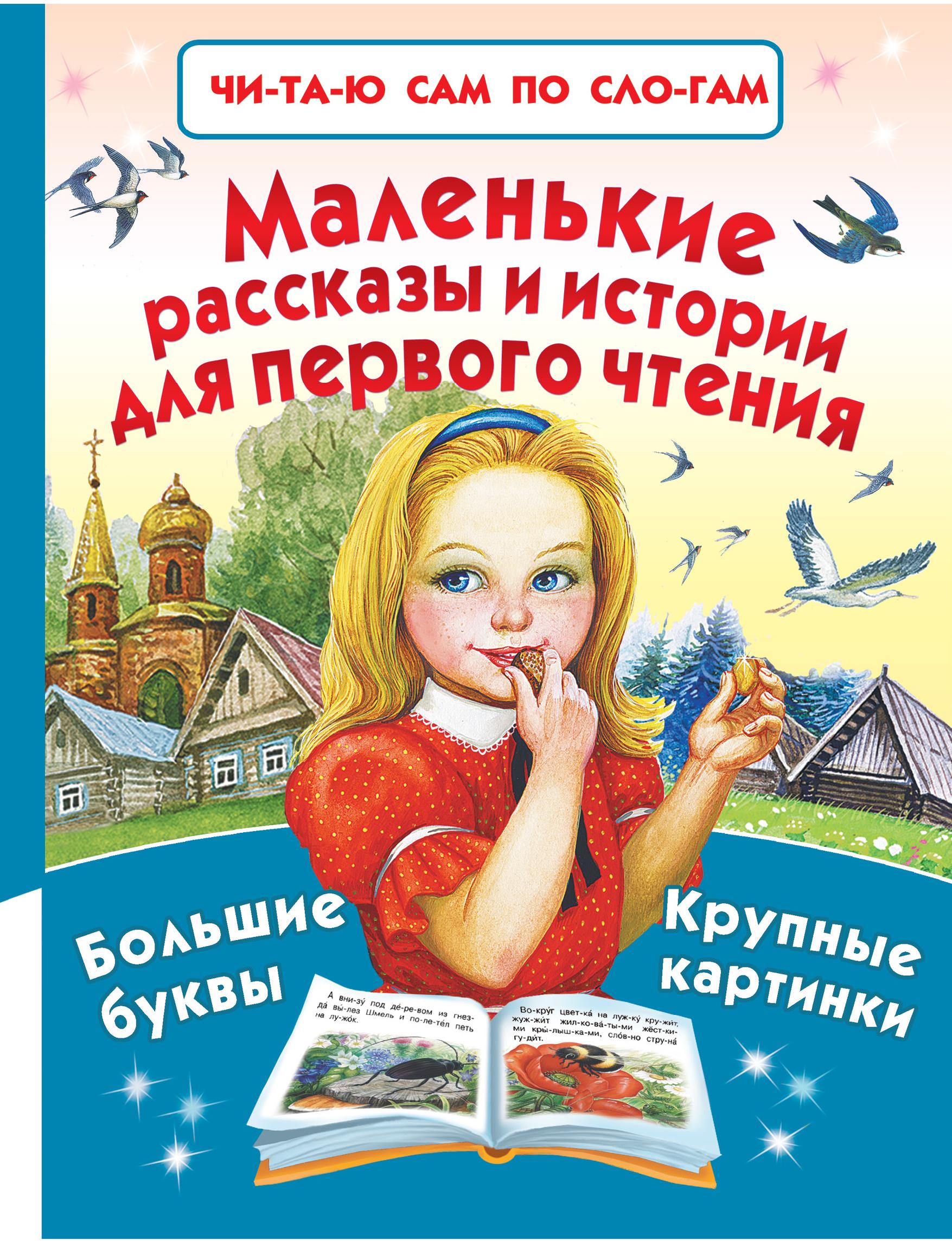 Толстой Л., Пришвин М. и др. Маленькие рассказы и истории для первого чтения цена и фото