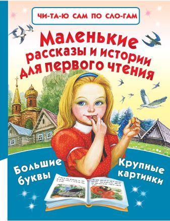Толстой Л.Н., Пришвин М.М.  и др. - Маленькие рассказы и истории для первого чтения обложка книги