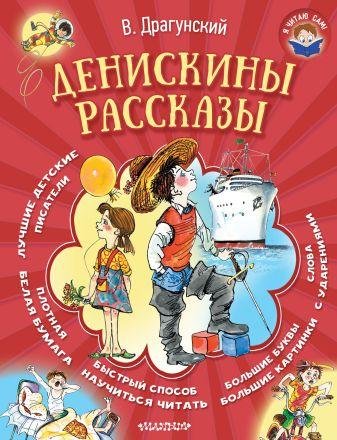 В. Драгунский - Денискины рассказы обложка книги