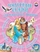Тарловский М., Яхнин Л.Л., Кузнецов Л. - Чудесные сказки для маленьких принцесс' обложка книги