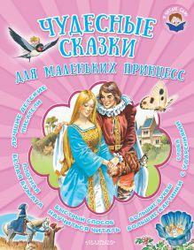 Чудесные сказки для маленьких принцесс