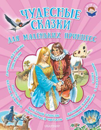 Х.К. Андерсен, Братья Гримм, Шарль Перро - Чудесные сказки для маленьких принцесс обложка книги