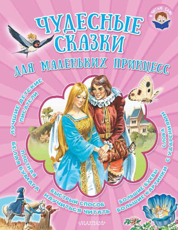 Чудесные сказки для маленьких принцесс Тарловский М., Яхнин Л.Л., Кузнецов Л.