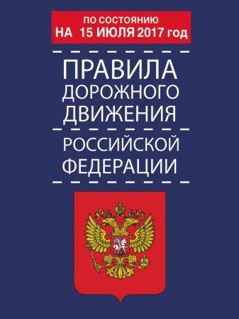 Правила дорожного движения Российской Федерации по состоянию на 15 июля 2017 год