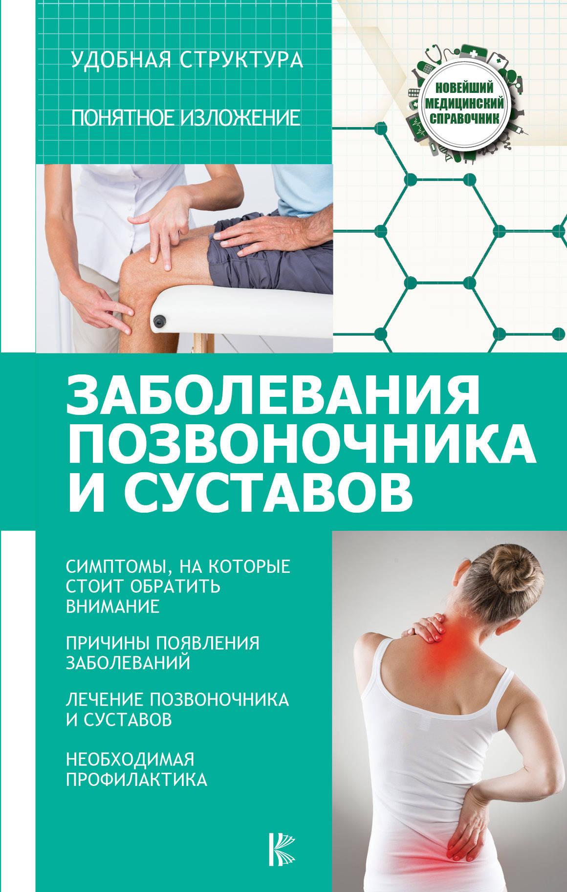 Савельев Н.Н. Заболевания позвоночника и суставов кузнецов и лечение позвоночника и суставов