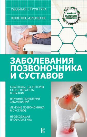 Заболевания позвоночника и суставов Савельев Н.Н.