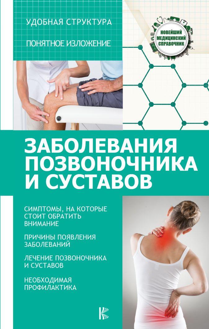 Савельев Н.Н. - Заболевания позвоночника и суставов обложка книги