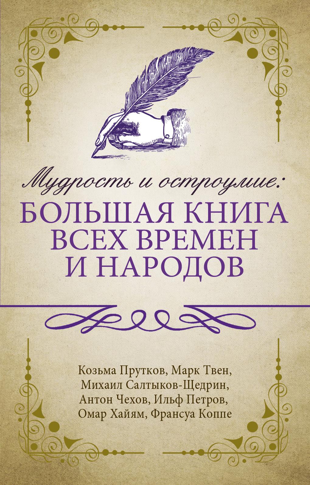 . Мудрость и остроумие: большая книга всех времен и народов