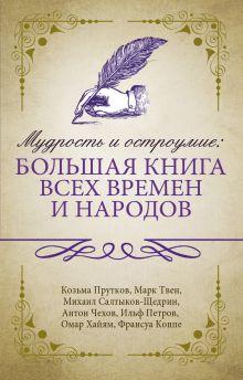 Мудрость и остроумие: большая книга всех времен и народов