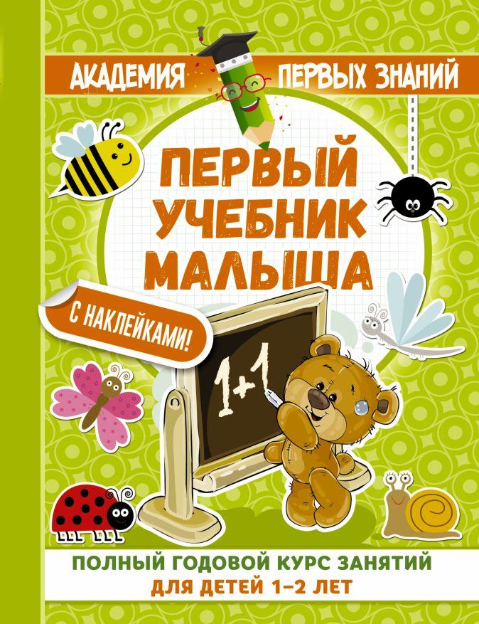 Первый учебник малыша с наклейками. Полный годовой курс занятий для детей 1–2 лет Малышкина М