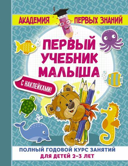 Первый учебник малыша с наклейками. Полный годовой курс занятий для детей 2–3 лет - фото 1