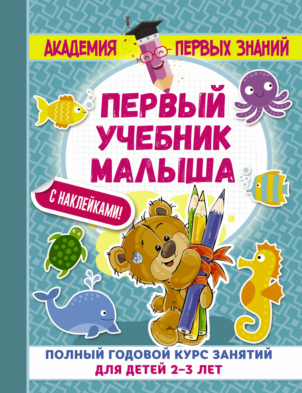 Малышкина М. Первый учебник малыша с наклейками. Полный годовой курс занятий для детей 2–3 лет