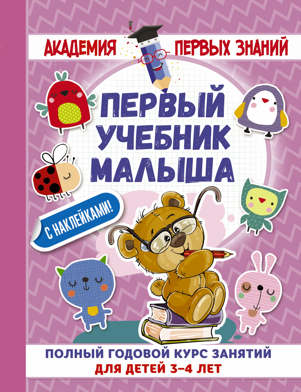 Матвеева А.С. Первый учебник малыша с наклейками. Полный годовой курс занятий для детей 3–4 лет новиков с в первый учебник вашего малыша родная история