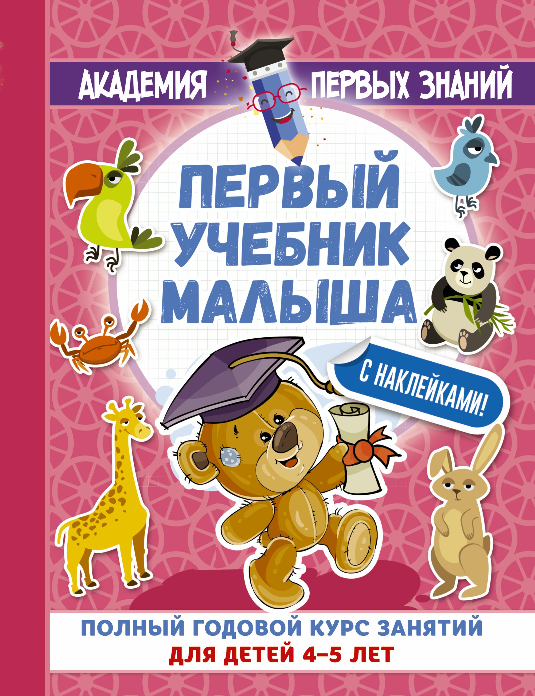 Матвеева А.С. Первый учебник малыша с наклейками. Полный годовой курс занятий для детей 4–5 лет цены онлайн