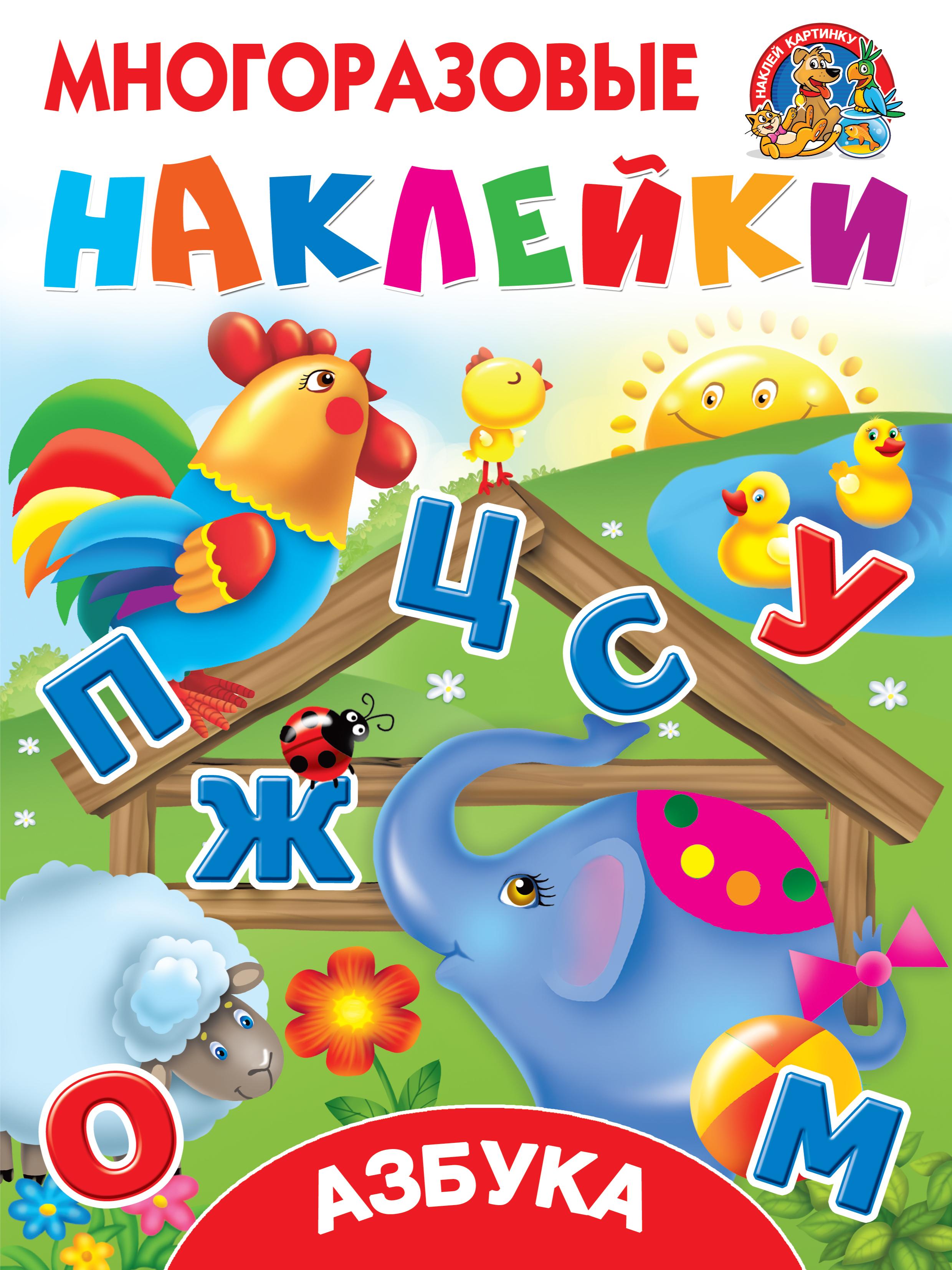 Дмитриева В.Г., Горбунова И.В. Азбука феникс книжка развивающие тесты память
