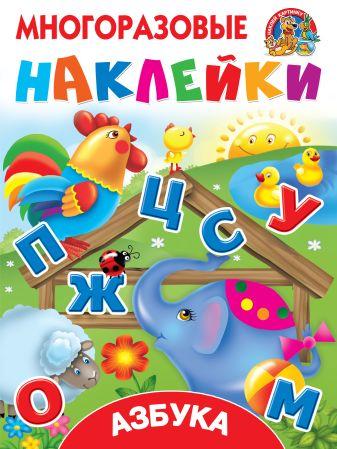 Дмитриева В.Г., Горбунова И.В. - Азбука обложка книги