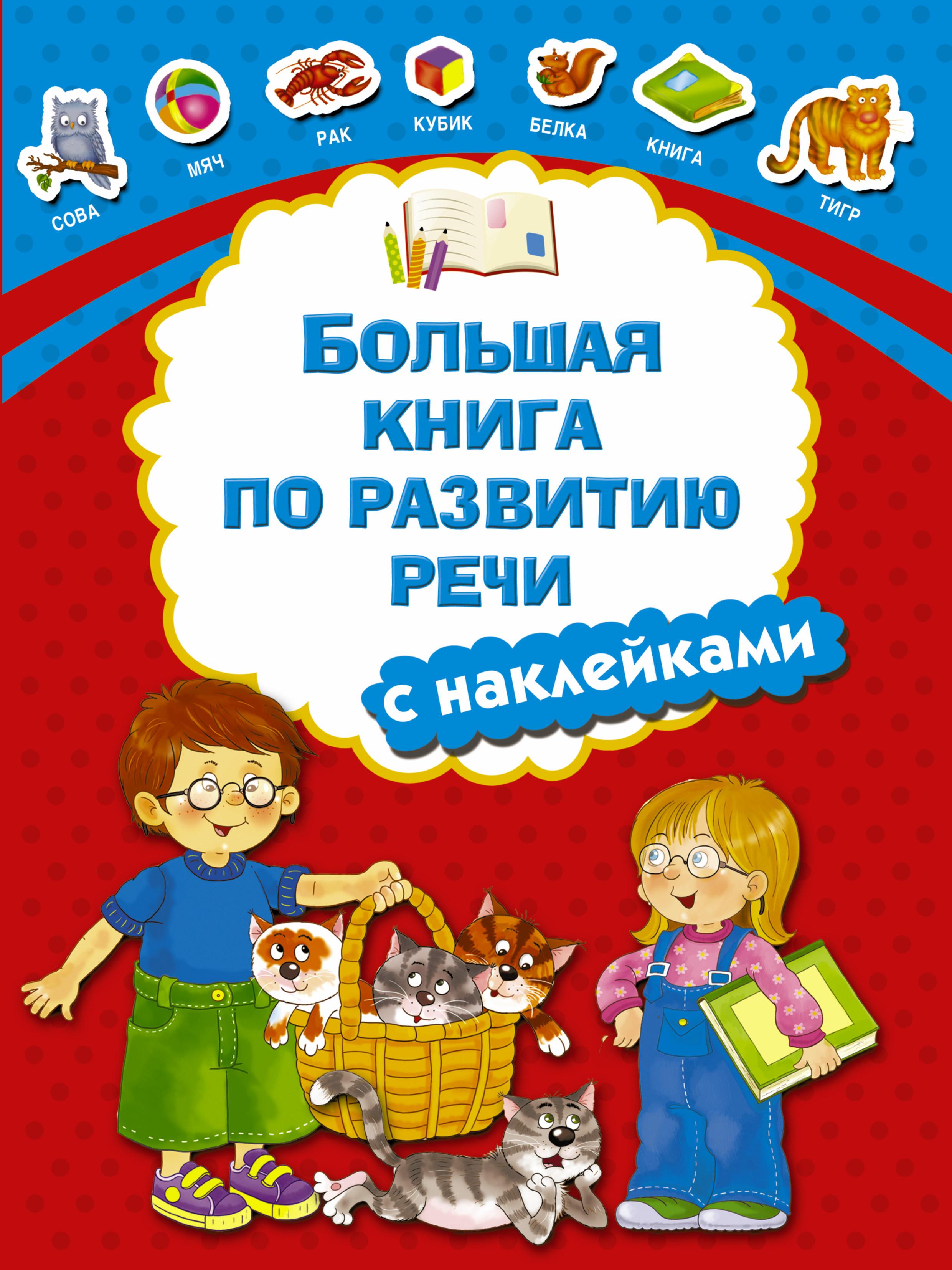 Дмитриева В.Г. Большая книга по развитию речи с наклейками книги издательство аст большая книга по развитию речи