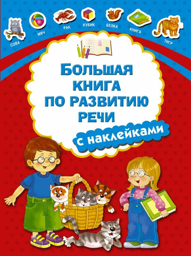 Дмитриева В.Г. - Большая книга по развитию речи с наклейками обложка книги