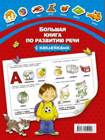Большая книга по развитию речи с наклейками Дмитриева В.Г.