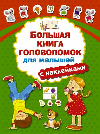Большая книга головоломок для малышей с наклейками Дмитриева В.Г.