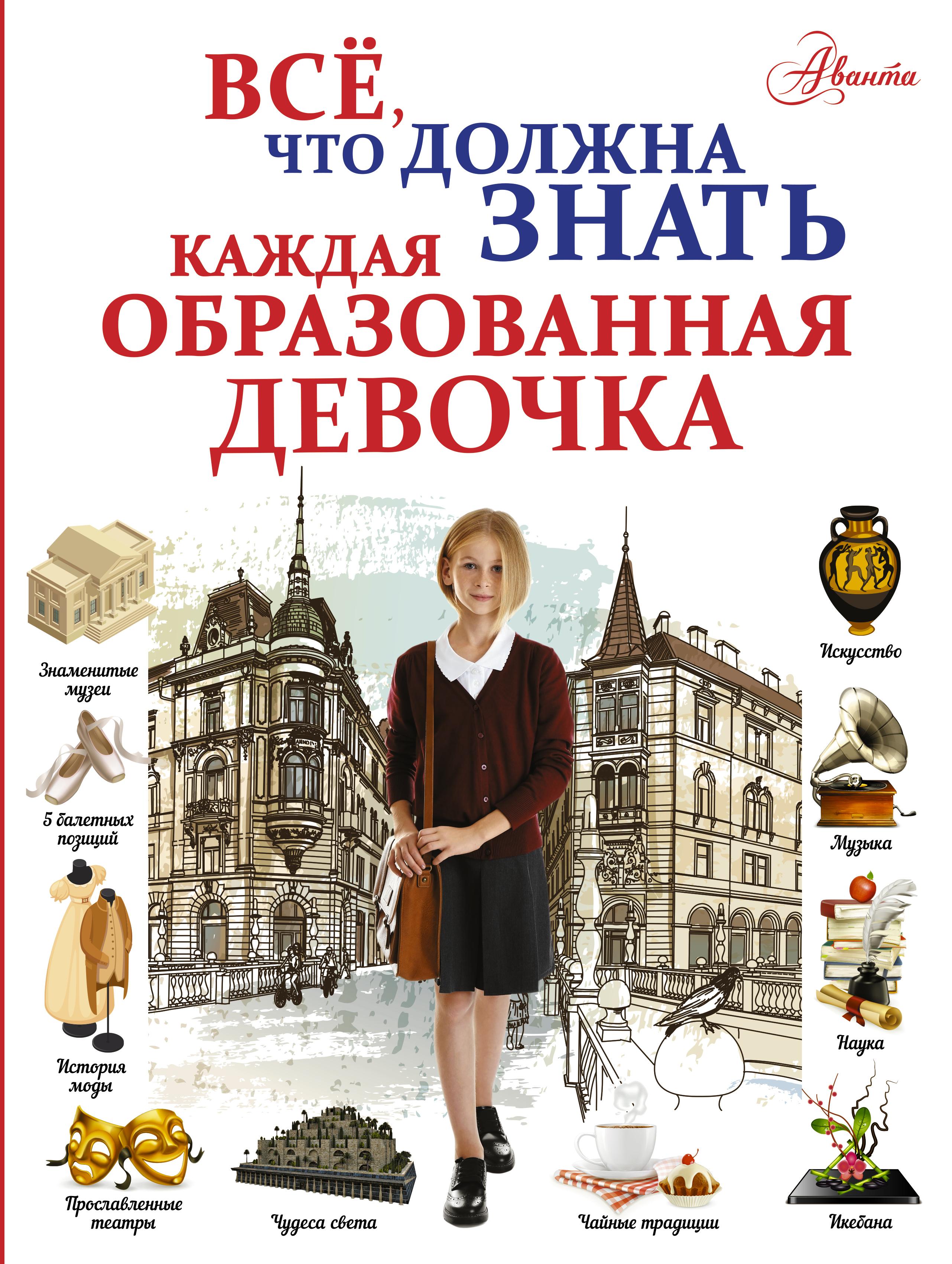 И. Блохина, Д. Гордиевич, А. Мерников, М. Тараканова Все, что должна знать каждая образованная девочка