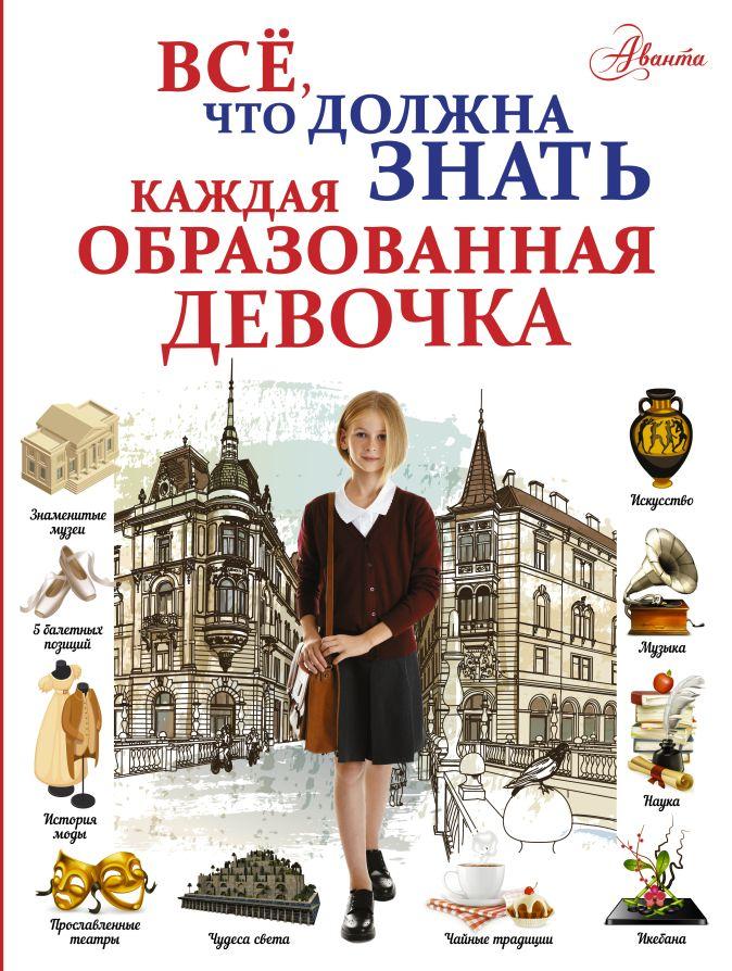 Все, что должна знать каждая образованная девочка И. Блохина, Д. Гордиевич, А. Мерников, М. Тараканова