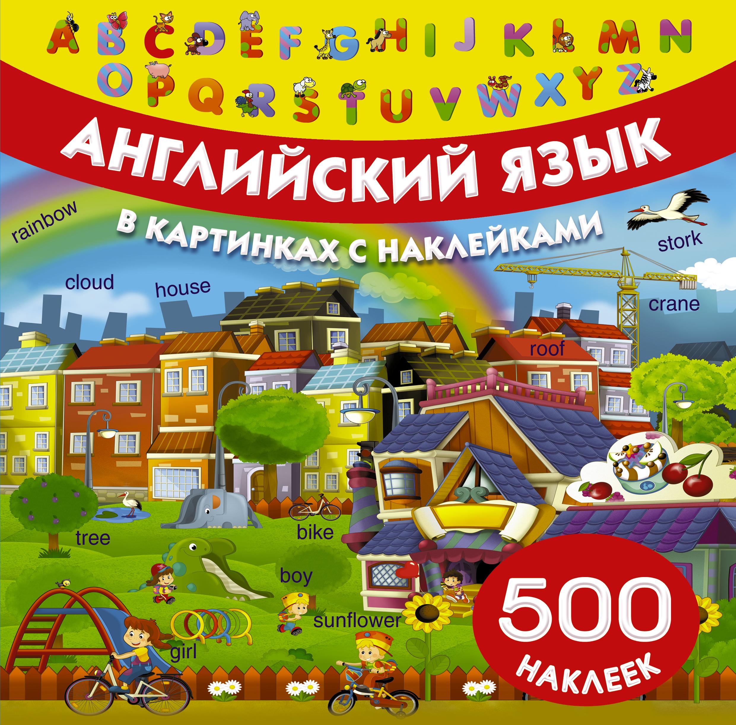 Английский язык в картинках и с наклейками английский язык для малышей с наклейками учим цвета