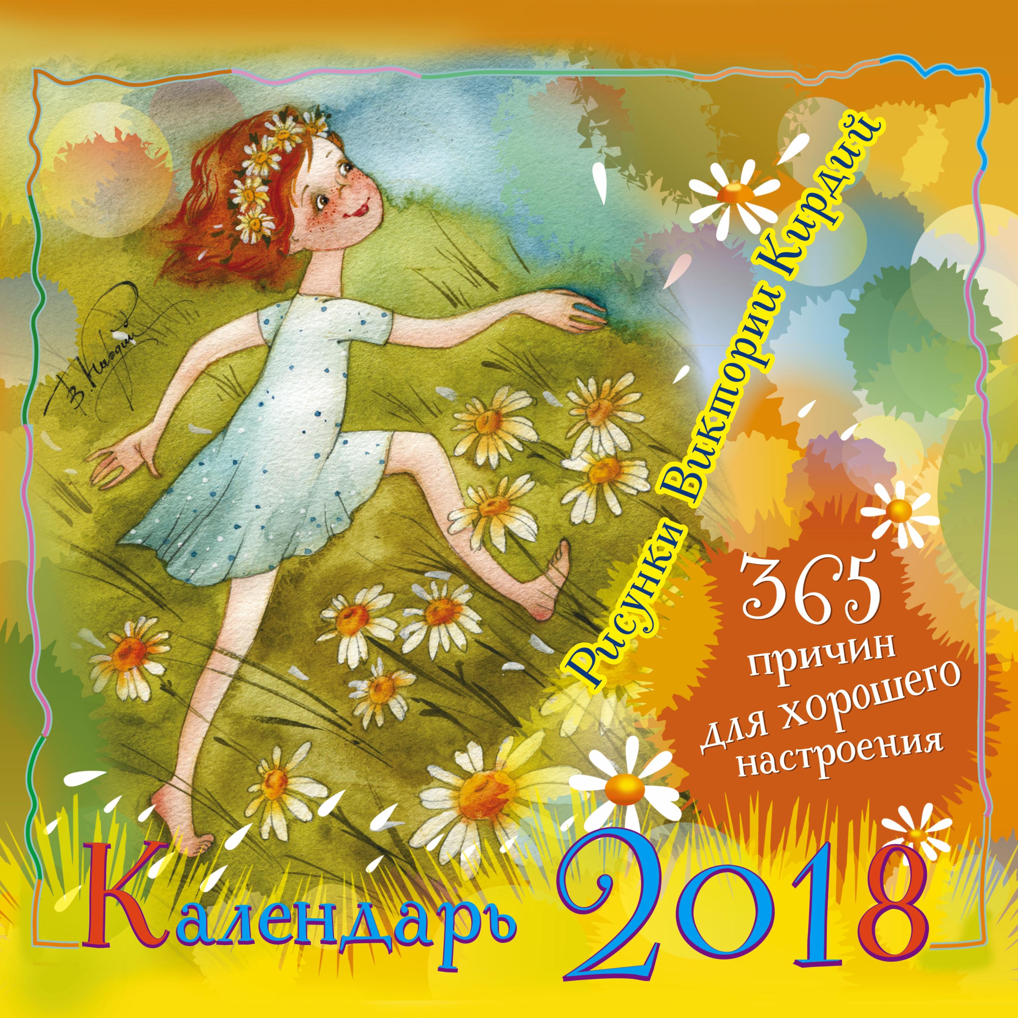 Виктория Кирдий 365 причин для хорошего настроения. Календарь. 2018