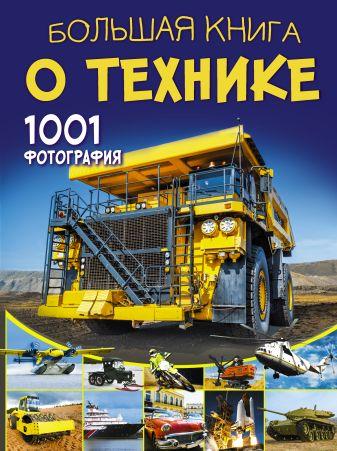 Ликсо В.В. - Большая книга о технике. 1001 фотография обложка книги