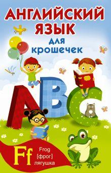 Английский алфавит для крошечек