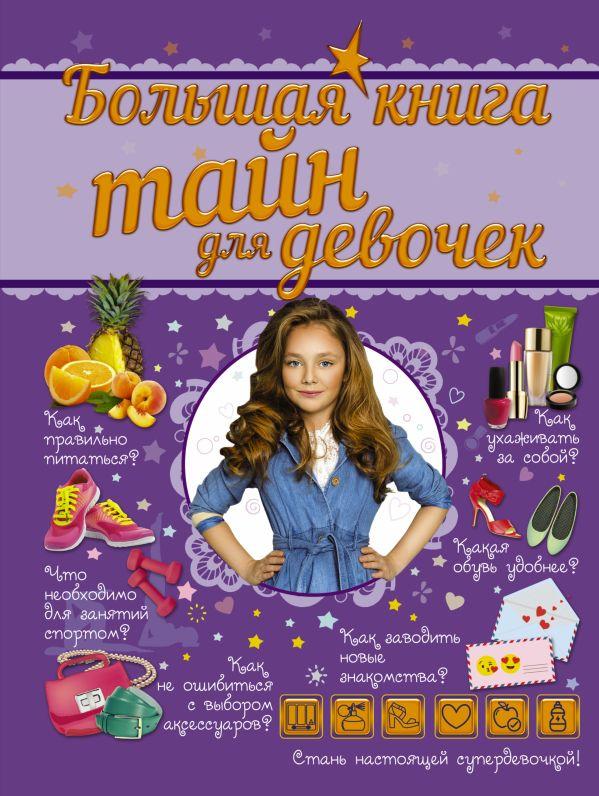 Большая книга тайн для девочек .