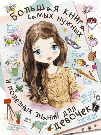 Большая книга самых нужных и полезных знаний для девочек .