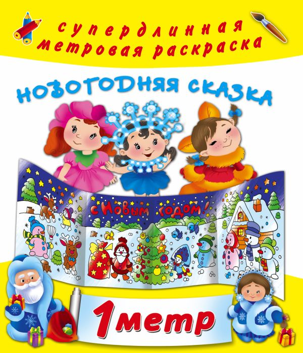 Новогодняя сказка Горбунова И.В.