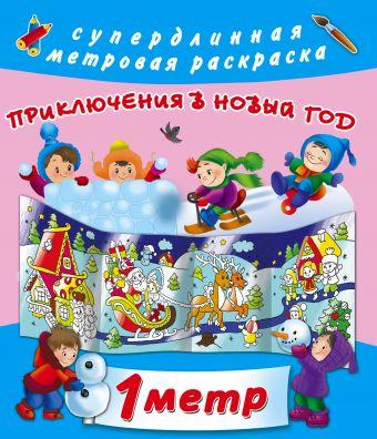 Приключения в Новый Год Горбунова И.В.