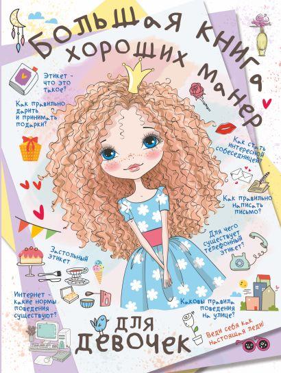 Большая книга хороших манер для девочек - фото 1