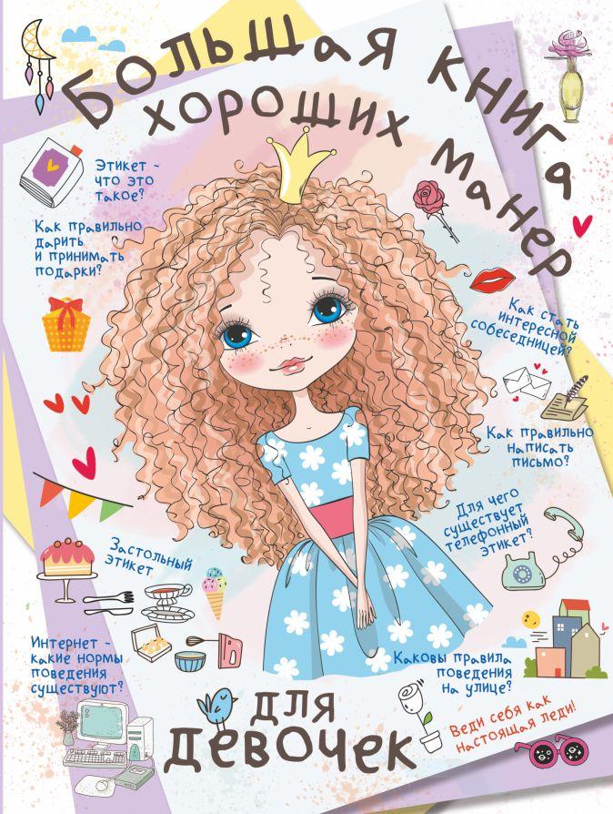 Большая книга хороших манер для девочек А. Елисеева , М. Закотина