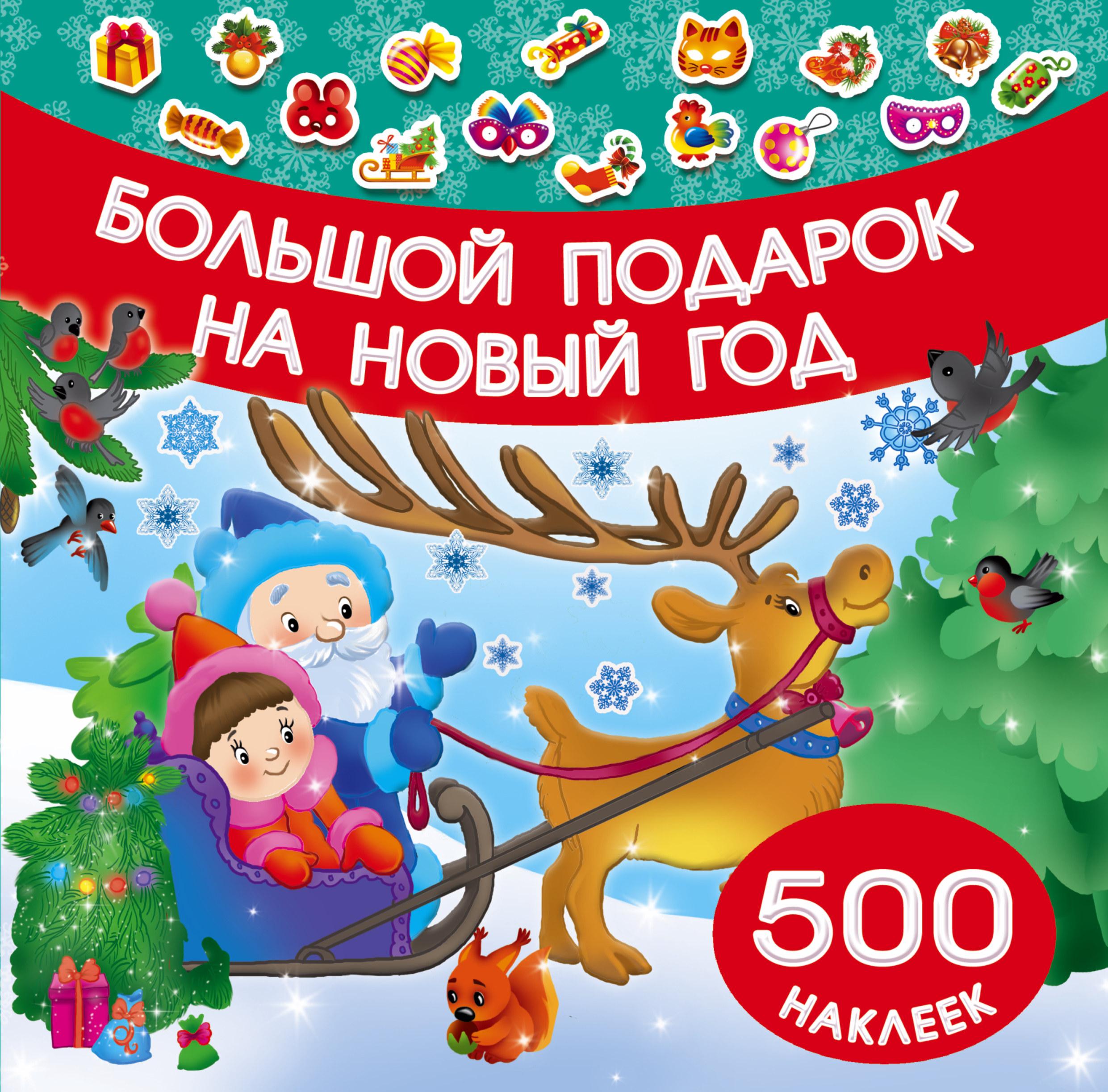 Граблевская О.В., Горбунова И.В. Большой подарок на Новый год корсакова е смирнова а подарок на новый год